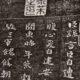 【臨 薦季直表】王羲之も学んだという楷書の最も古いかたち