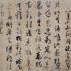 【藤原行成「白氏詩巻」】均整の取れたフォルムと流麗な筆遣いは日本書道史上の傑作